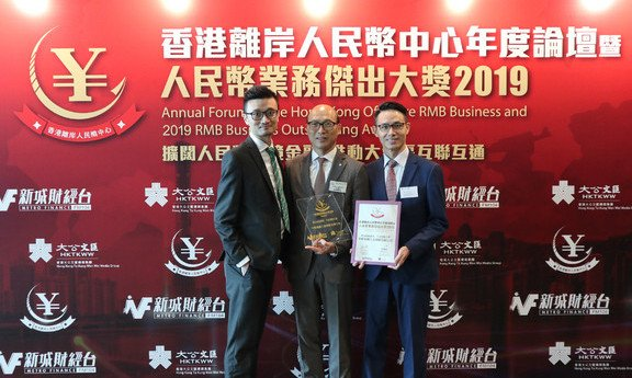 2019 RMB Business Outstanding Awards: Outstanding Insurance Business – Annuity Award (Hong Kong China)