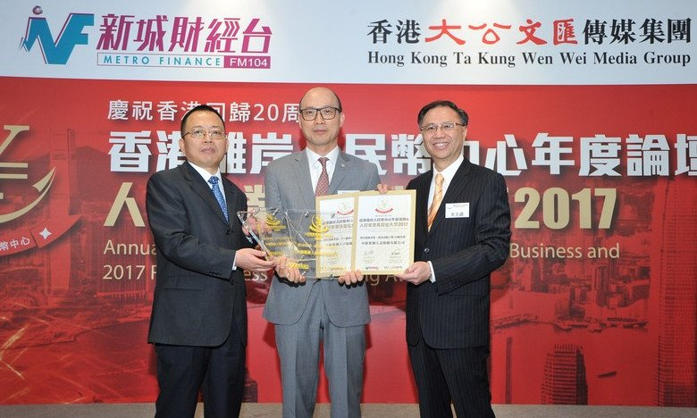 2017 RMB Business Outstanding Awards : Outstanding Insurance Business - Customer Service Award (Hong Kong China), Universal Life Award (Hong Kong China)