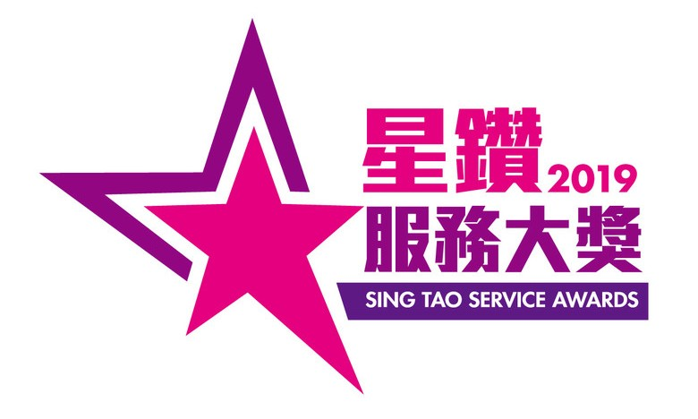 Sing Tao Service Awards 2019: Qualifying Deferred Annuity Policy Award